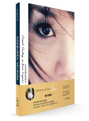 书名:《在你的瞳孔里种诗‧爱罗手机诗摄影》作者:爱罗出版社:小雅文创出版日期:2020年6月22日