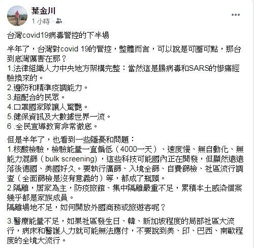 前衛生署長葉金川在臉書發文提醒,防疫下半場不能輕忽。圖/取自葉金川臉書