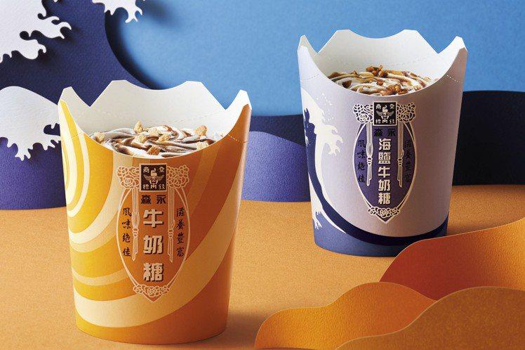 麥當勞新推出森永牛奶糖冰炫風、森永海鹽牛奶糖冰炫風。圖/麥當勞提供