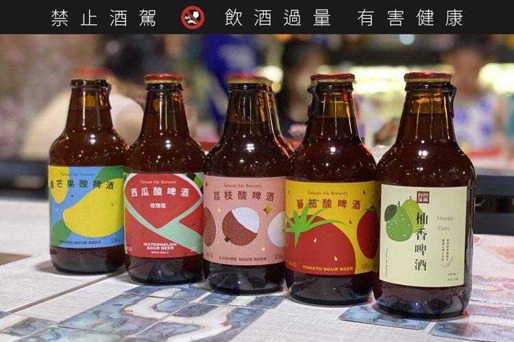 艾爾啤酒共有5款酸啤酒,西瓜口味是今夏推出新款。(圖/Mickey黃鈺文提供)