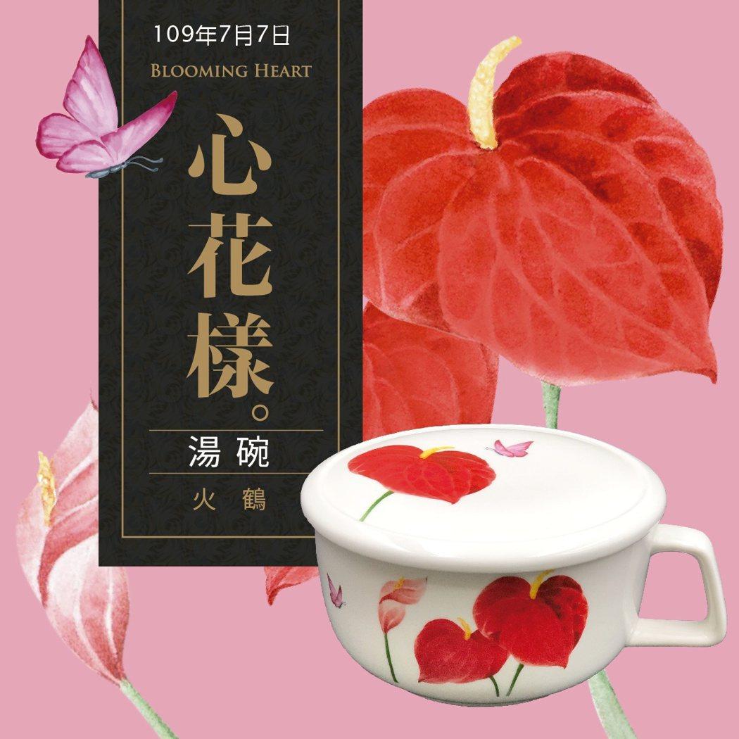 中華郵政新商品心花樣湯碗-火鶴。圖/中華郵政公司提供