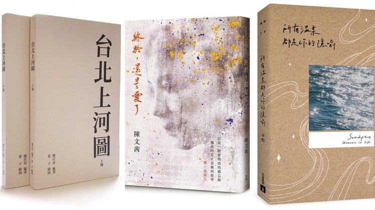 誠品信義24小時書店暢銷書前三名,左起依序為《台北上河圖》、《終於,還是愛了》、...