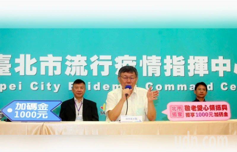 北市三倍券敬老卡加碼下午受理。圖為台北市長柯文哲(中)日前宣布,敬老卡、愛心卡獨家加碼1千元。記者曾吉松/攝影