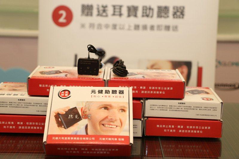 元健大和捐贈新北1萬4千台助聽器皆為台灣製造生產,具音量調節、降躁和藍芽功能。圖/新北市社會局提供