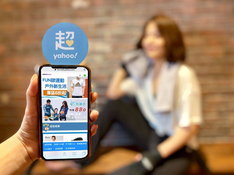 Yahoo奇摩超級商城即日起至7月31日推出「Fun肆運動戶外新生活」活動,搜羅...