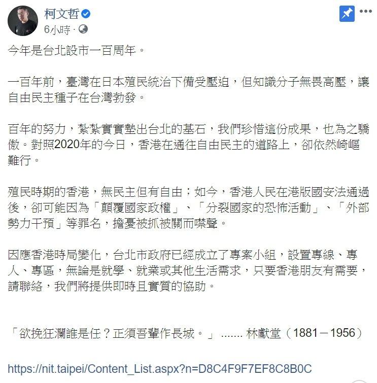 港版國安法昨晚即刻生效,因應香港時局變化,台北市成立「港澳專區」,台北市長柯文哲也在臉書發表意見。圖/擷取自柯文哲臉書