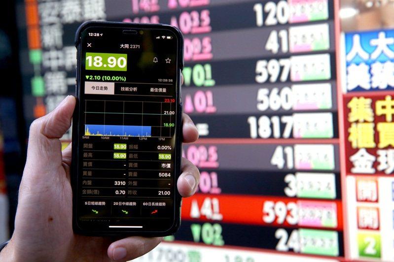 大同昨天股價先行重挫,今起股票改列全額交割,開盤以平盤開出後,股價隨即翻紅上漲。聯合報系資料照/記者高彬原攝影