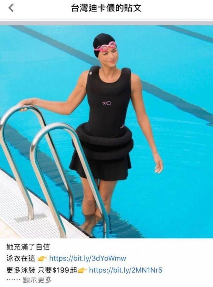 原PO近期看到迪卡儂推出一款漂浮式泳裝。圖擷自Dcard