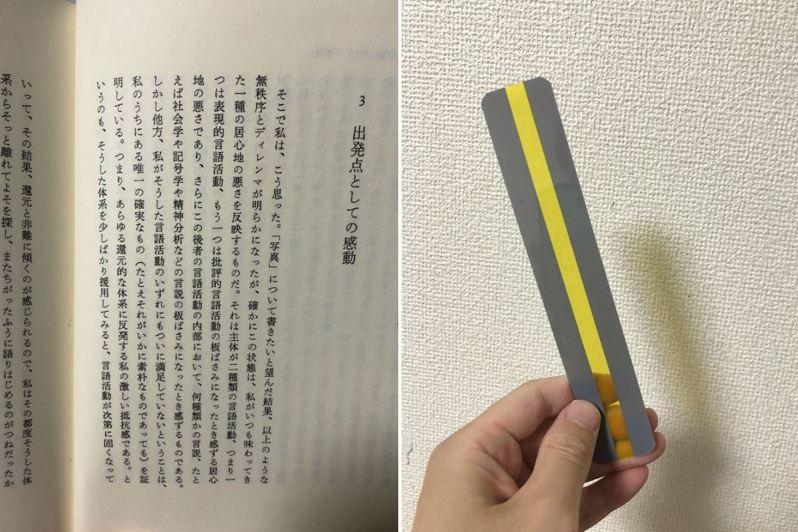 日本爆紅「讀書神物」,引發相當熱烈的討論。圖/取自推特