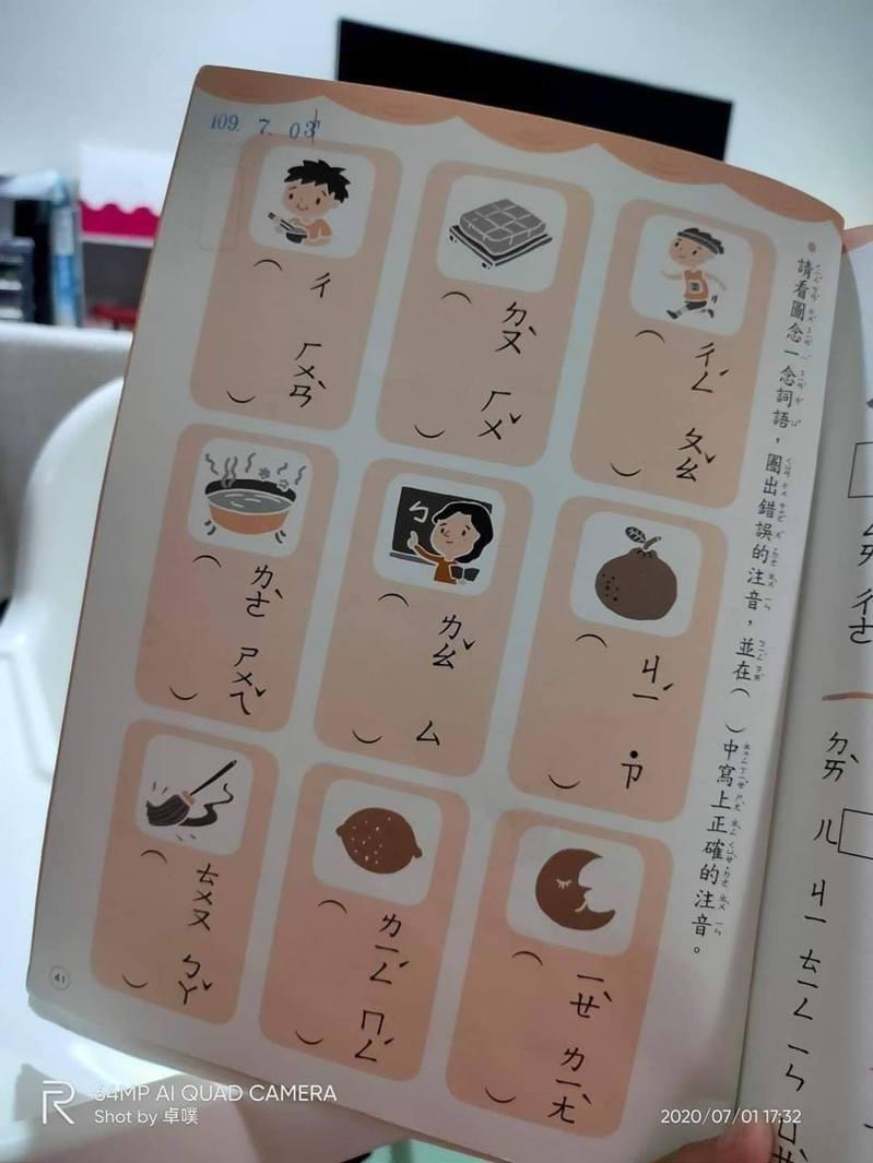 一名女網友PO出小孩的「注音改錯」作業,竟意外笑翻許多網友。圖擷自臉書社團「爆料公社」