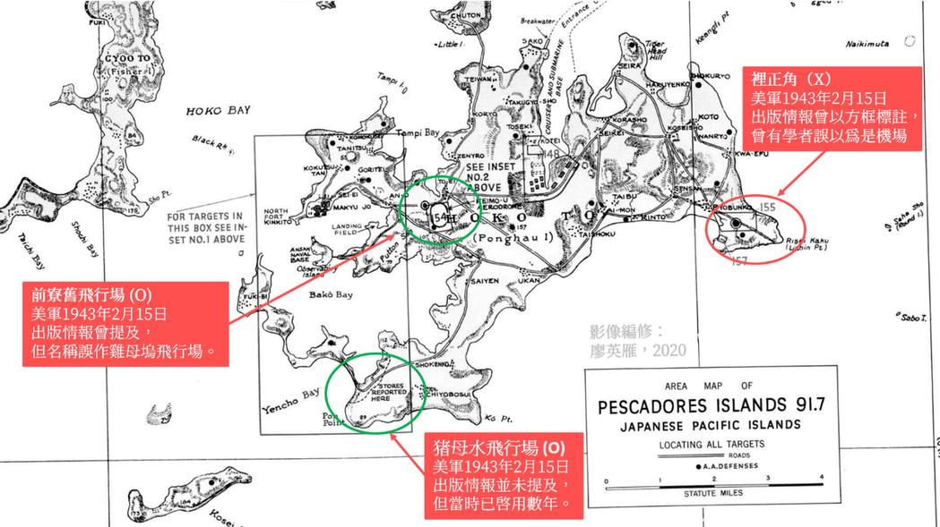 美軍1943/2/15出版的情報,還未能精確掌握當時澎湖群島的飛行場數量。  圖/作者提供