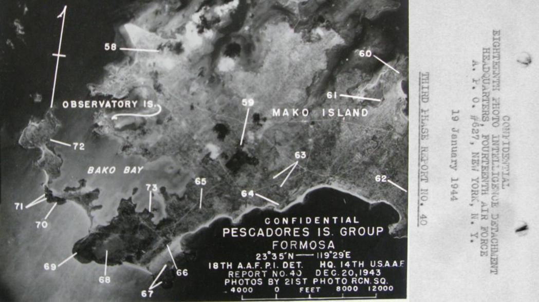 1943/12/20,美軍陸軍航空軍第14航空隊派機偵照澎湖,帶回了可靠的影像。  圖/作者提供