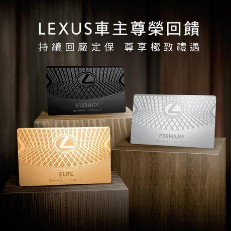 LEXUS Elite Rewards車主尊榮回饋方案 尊享極致禮遇