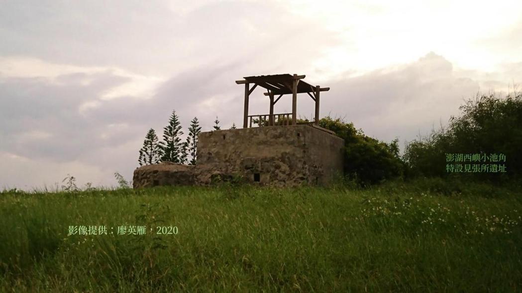 位於澎湖西嶼小池角高處的特設見張所遺址。  圖/作者提供