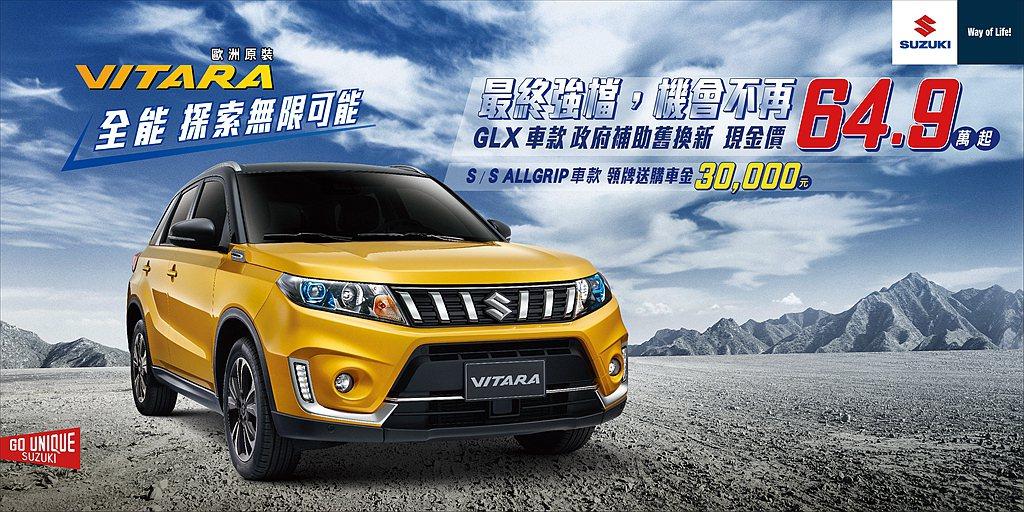 Suzuki Vitara現金價只要64.9萬元!Vitara S/S ALLG...