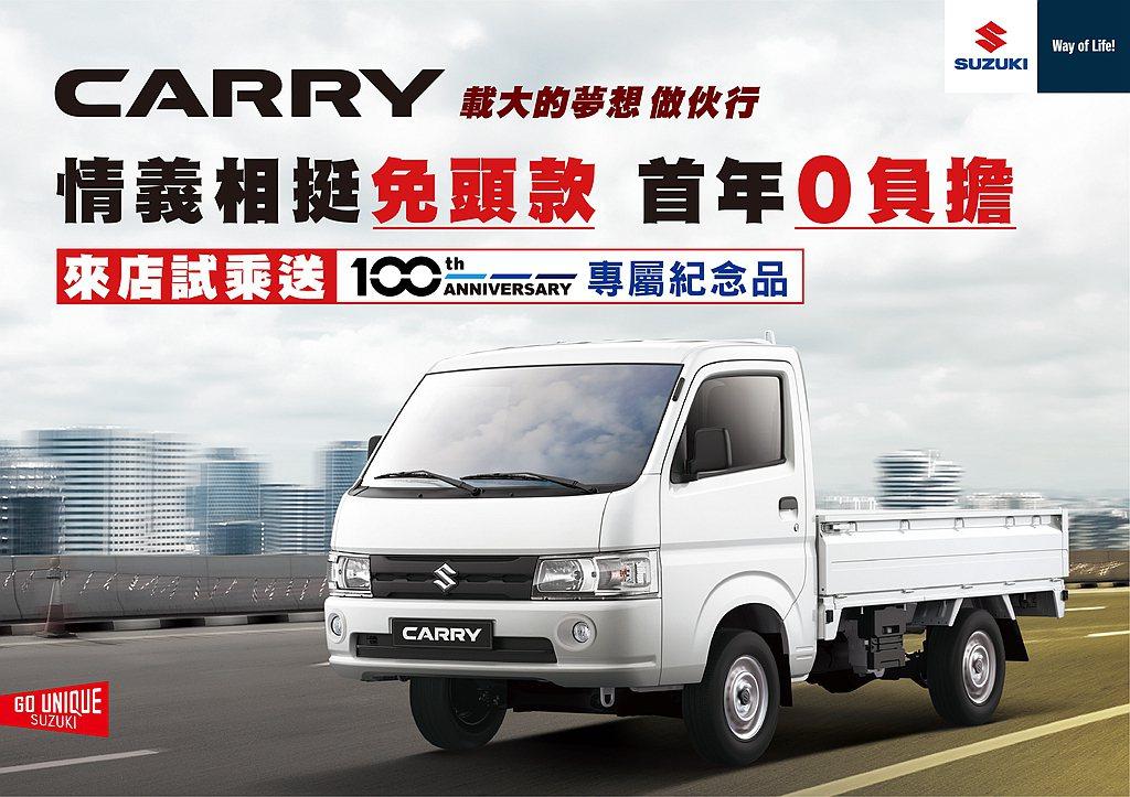 7月Suzuki Carry不僅購車免頭款,更享等值首年月付額的萬元大紅包,獲得...