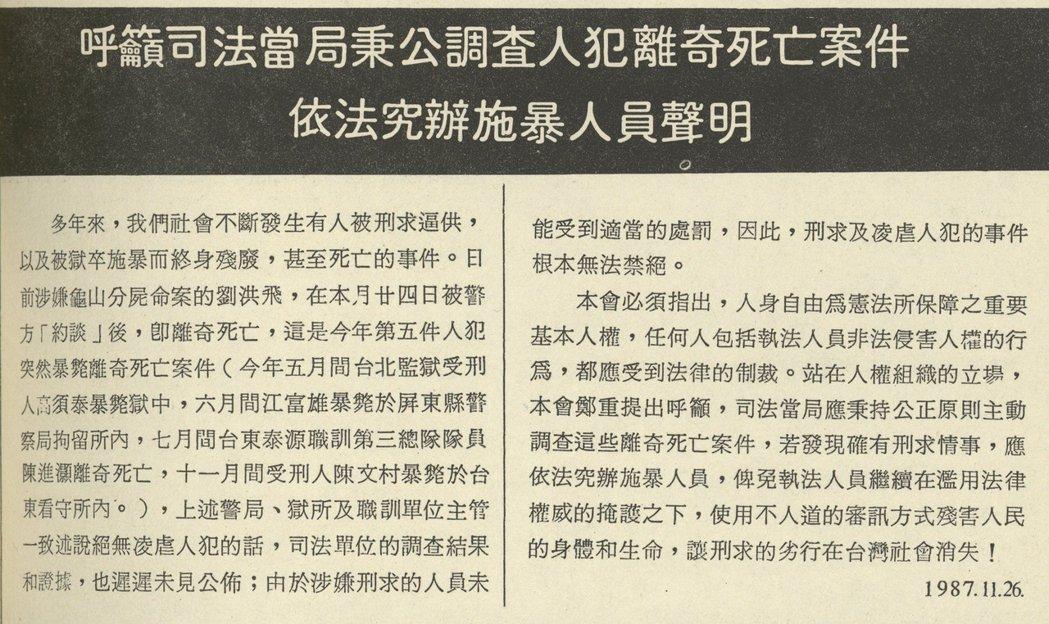 圖為台權會對多起刑求事件發表聲明,包括陳進灝一案,台灣人權雜誌第2期,1988年。 圖/數位典藏與數位學習聯合目錄