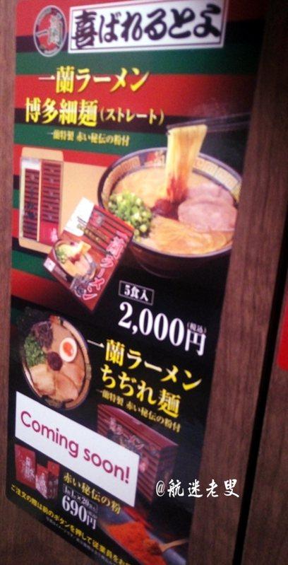 桌子面前一個紅色小布簾子,服務員從裡面掀開布簾,遞來一個選單(有中文的), 選單上有很多選項:湯頭濃淡、辛辣程度、䓤白或蔥葉、麵的硬度等....可以勾選。