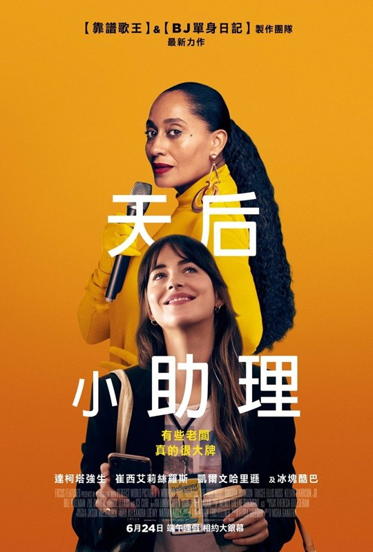 《天后小助理》中文海報,6月24日上映