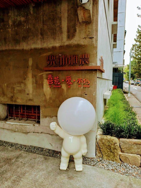 文青風店招