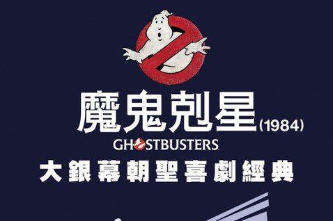 睽違 36 年,「魔鬼剋星」將在今年7 月 10 日重新登上台灣大銀幕!本片當年在美國上片不僅拿下連續7 周票房冠軍,電影更在戲院熱播長達 7 個月之久,還獲得奧斯卡「最佳視覺特效」及「最佳原創歌曲...