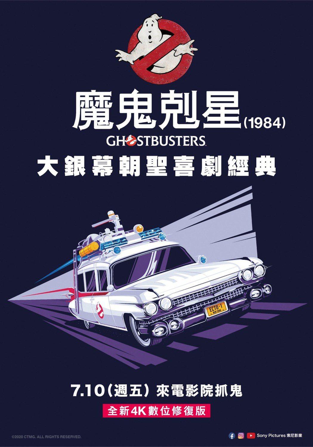「魔鬼剋星」將在今年7 月 10 日(週五)重新登上台灣大銀幕!圖/索尼提供