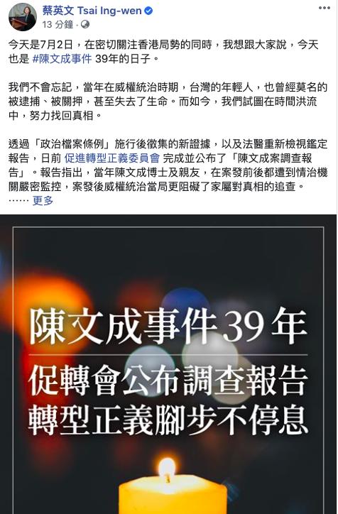 蔡英文總統上午透過臉書,藉著陳文成隱喻香港,「台灣的過去式,不該是香港的現在式和未來式。」圖/翻攝自總統臉書。