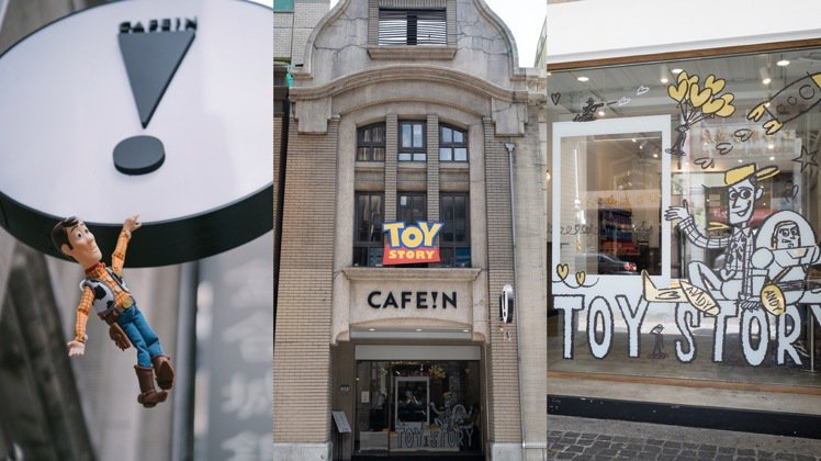 CAFE!N台北衡陽店即日起至9/30變身「Toy Story House」主題...