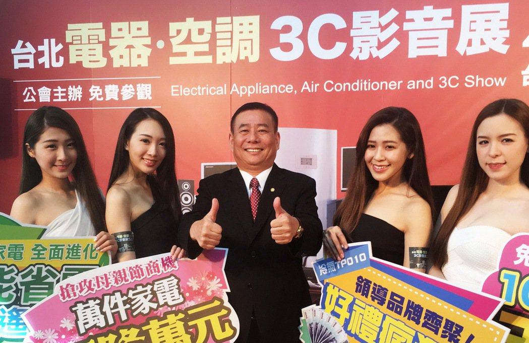 主辦單位台北市電器公會理事長廖全平(中),同時是電器公會全國聯合會理事長與國策顧...