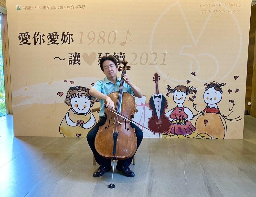 台中「張老師」邀請知名大提琴家張正傑,將於台中國家歌劇院舉辦「愛你愛妳,依舊幫您...