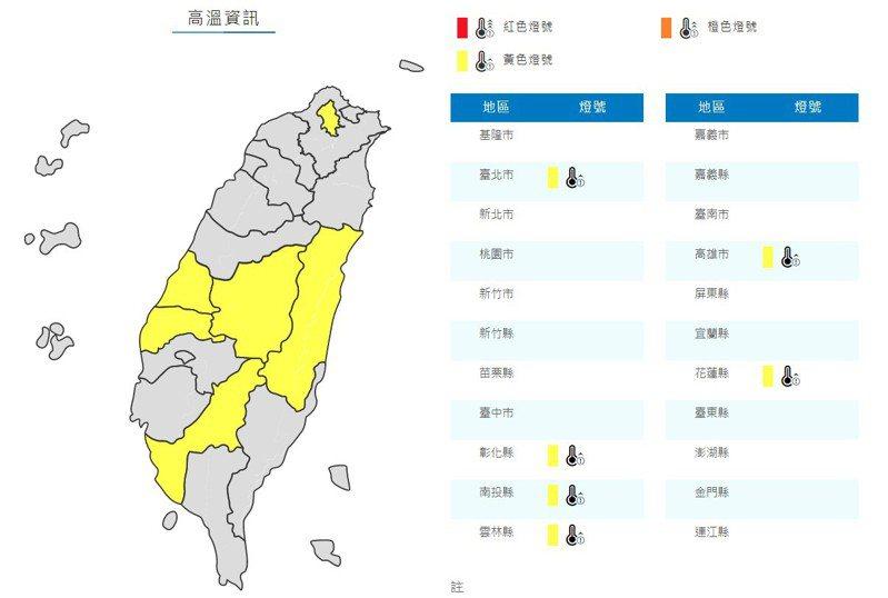 圖/擷自中央氣象局