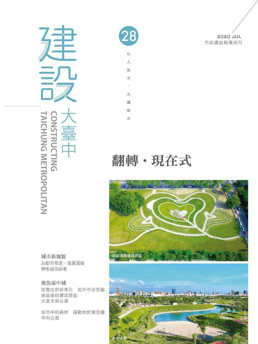 最新一期建設大臺中期刊。臺中市政府建設局/提供