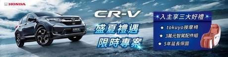 Honda Taiwan 6月銷售捷報!勇奪國產銷售成長冠軍