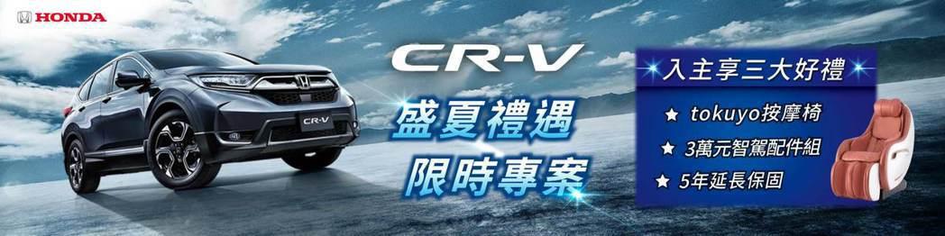 7月CR-V盛夏禮遇限時專案。 圖/台灣本田提供