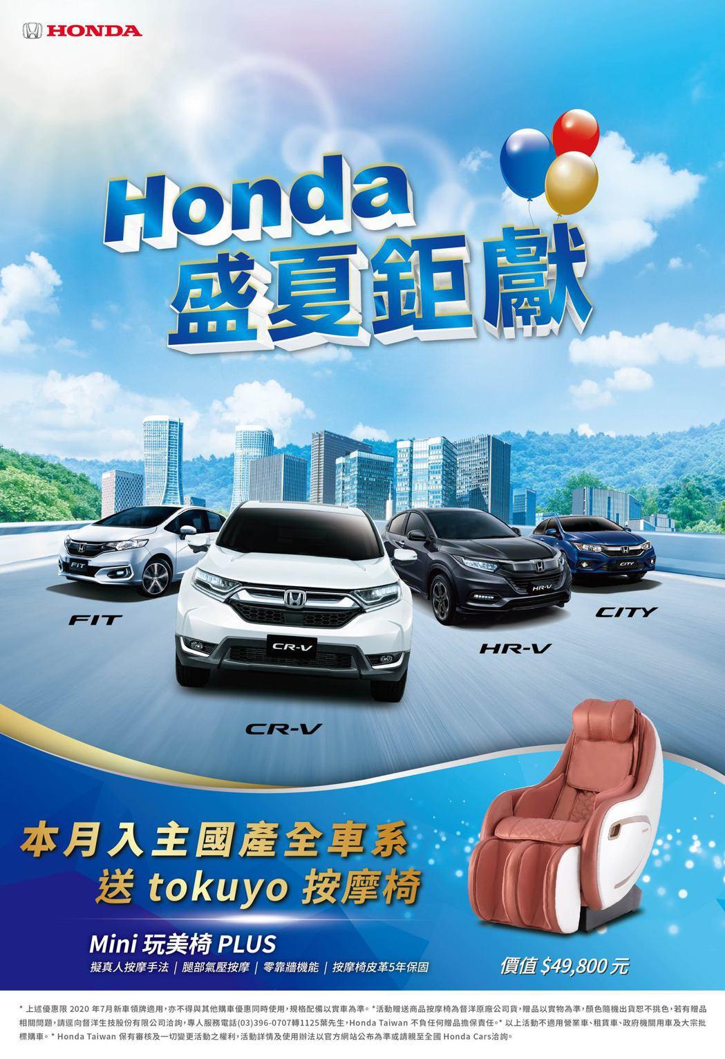 台灣本田推出7月Honda盛夏鉅獻活動。 圖/台灣本田提供