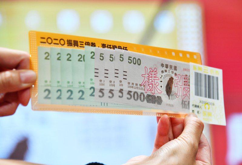 行政院振興三倍券正式上路,圖為紙本券,每份有4張500元券、5張200元券。圖/行政院提供
