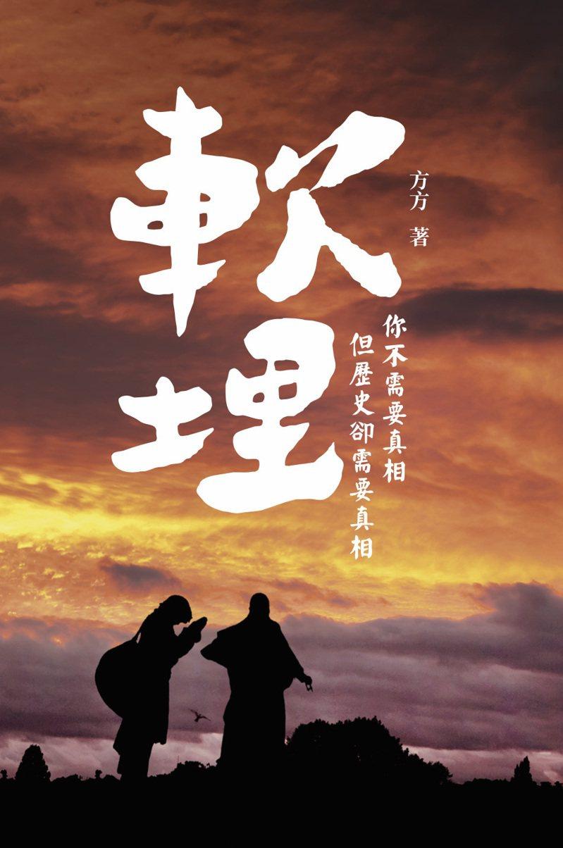 書名:《軟埋》 作者:方方 出版社:民國歷史文化學社 出版時間:2019年5月15日