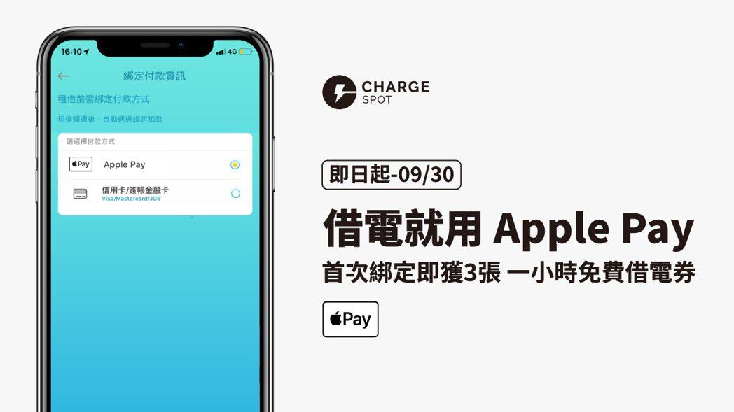 借電就用Apple Pay,首次綁定就送免費借電券。 ChargeSPOT /提...