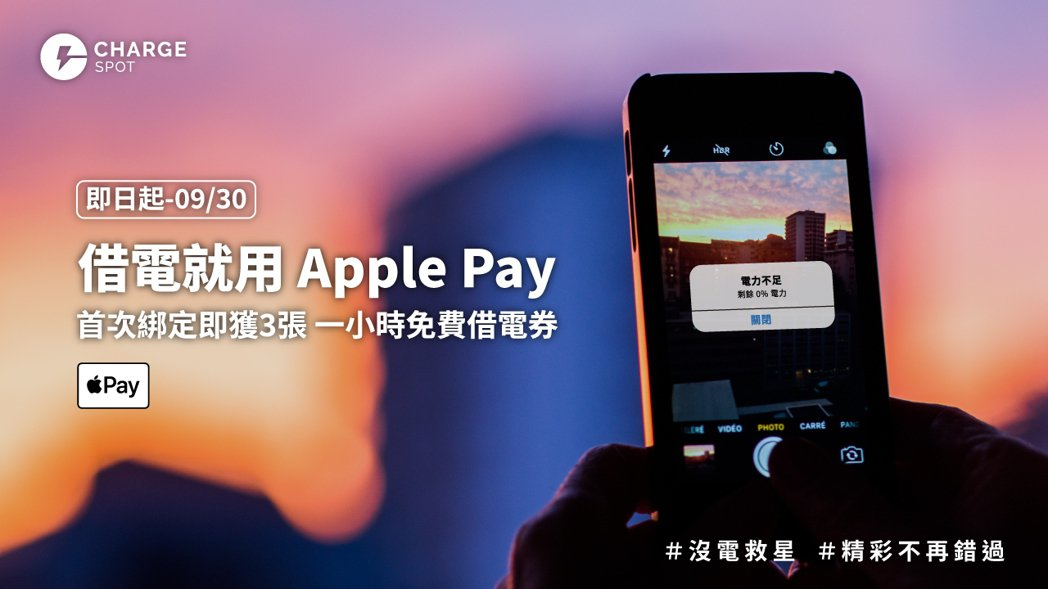 ChargeSPOT與Apple Pay聯手打造便利的借電體驗。 ChargeS...