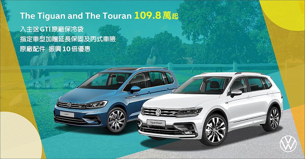 福斯Tiguan和Touran指定車型加贈第一年丙式車體險(市價最高29,000...