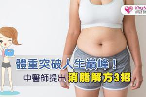 1個月胖10公斤怎麼救?中醫教消脂解方3招
