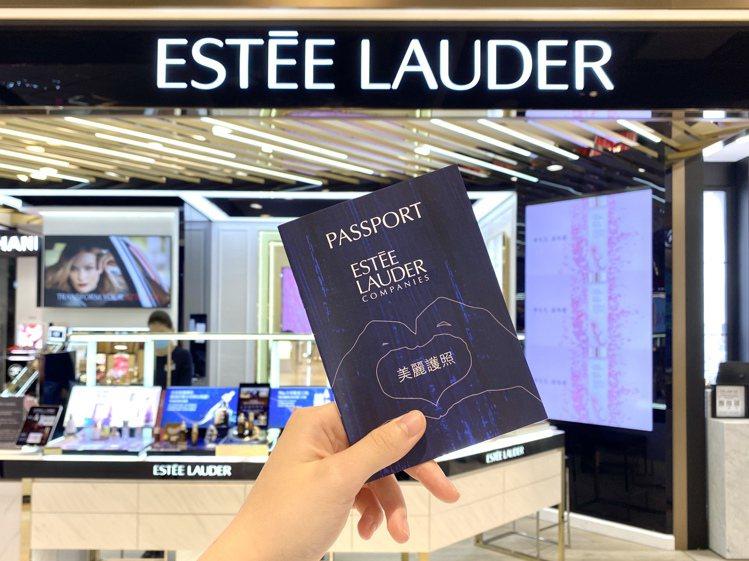 雅詩蘭黛集團推出美麗護照。圖/雅詩蘭黛提供