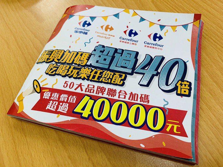 家樂福聯合50大品牌廠商推出20萬本「家樂福振興彭湃包」。圖/家樂福提供