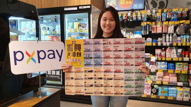 全聯PX Pay會員持實體振興券單日單卡消費每滿1,000元,就送福利點1,00...