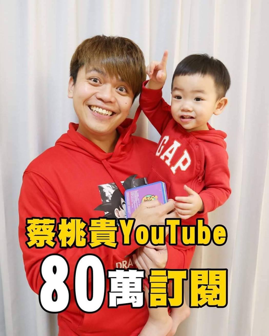 蔡阿嘎和蔡桃貴現已是網紅父子檔。圖/摘自臉書