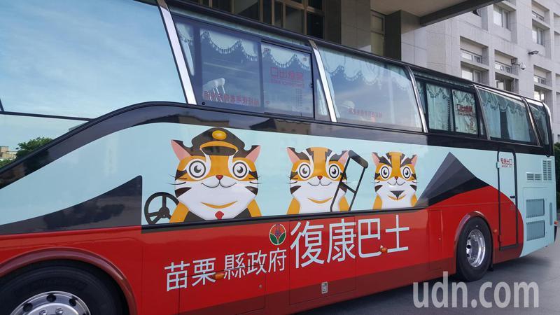 苗栗縣政府斥資千萬元購置的大型復康巴士,車身繪有苗栗吉祥物貓裏喵的圖案,兼具行銷苗栗觀光的功能。記者胡蓬生/攝影