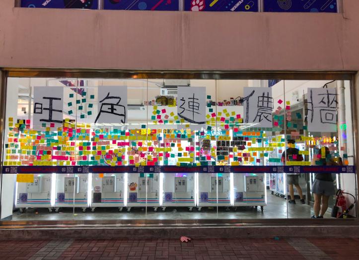 香港旺角連儂牆。圖/取自推特