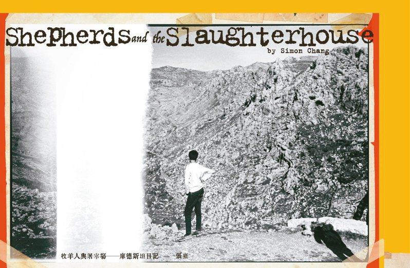 《牧羊人與屠宰場──庫德斯坦日記》書影。(圖/麥田提供)