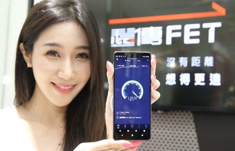 「遠傳心5G」開賣,發揮夢幻頻譜組合優勢,為消費者打造頭等5G全網體驗。記者林俊...