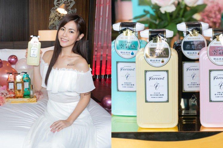任容萱喜歡Farcent的香水洗髮露。圖/Farcent提供